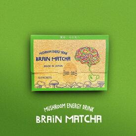Brain Matcha マッシュルームドリンク抹茶 [国産有機抹茶 ヤマブシタケ テアニン 配合] 10包 国内製造 - Medicinal Mushrooms Organic Matcha 10 packs 楽天お買い物マラソン