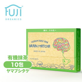 Brain Matcha マッシュルームドリンク抹茶 [国産有機抹茶 ヤマブシタケ テアニン 配合] 10包 国内製造 - Medicinal Mushrooms Organic Matcha 10 packs 楽天お買い物マラソン 期間限定 ポイント5倍
