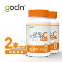【送料無料】ビタミンC 2本セット GoCLN QC100 高純度 (Quali C 100%) - 国内製造 Vitamin C 120 カプセル ビタミンC …