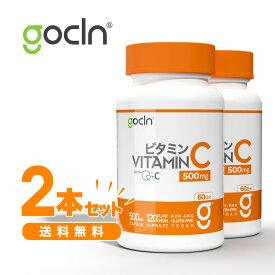 【送料無料】ビタミンC 2本セット GoCLN QC100 高純度 (Quali C 100%) - 国内製造 Vitamin C 120 カプセル ビタミンC サプリ 高品質/ 高濃度/ 高純度 楽天お買い物マラソン
