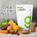 【送料無料】gocln自然派完全食 大容量 1375g オーガニックココア 高たんぱく必須アミノ酸 健康食品 サプリメント マ…