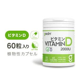 GoCLN(ゴークリーン)ビタミンD 50μg 高濃度(2000IU) 安心の国内製造。あらゆる健康リスクに立ち向かうカラダへ。太陽のサプリ。日に当たらない人。魚を食べない人。骨の健康と心の安定に。