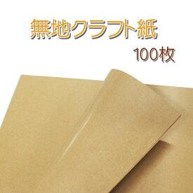 包装紙 クラフト紙 茶色 無地 100枚 片面ツヤ加工 ラッピングペーパー 包装 クラフト プレゼント ギフト ラッピング 光沢 片面艶(ツヤ)加工 545×788mm