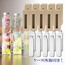 ハーバリウム 植物標本用 円柱 瓶 10本 専用ケース(外箱)10個付き 送料無料 ボトルフラワー ハーバリウム瓶 容器 20…