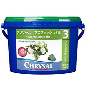 クリザール プロフェッショナル 粉末タイプ 2kg 切り花用 延命剤 すべての切り花に使用可能 バクテリアの増殖を防ぐ キク、カーネーションに特にオススメ 蕾の開花促進