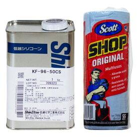信越化学工業 シリコーンオイル KF96 1kg KF96-50CS SCOTT Shop Towels ショップタオル ブルーロール 55枚 1ロール セット 信越シリコーン ジメチルシリコーンオイル ハーバリウム ハーバリウムオイル KF9650CS1