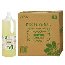 フジ日本精糖 切花延命剤 キープフラワー 2L × 6本 (ケース販売) ボトル ケース セット キープ・フラワー 薔薇 バラ 菊 その他 切花 お花 栄養剤 延命剤