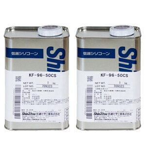 【2缶セット】 信越化学工業 シリコーンオイル KF96 1kg KF96-50CS 信越シリコーン ジメチルシリコーンオイル ハーバリウム ハーバリウムオイル KF9650CS1