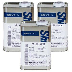 【3缶セット】 信越化学工業 シリコーンオイル KF96 1kg KF96-50CS 信越シリコーン ジメチルシリコーンオイル ハーバリウム ハーバリウムオイル KF9650CS1