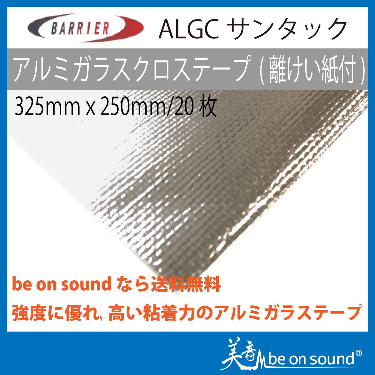 [325mmx250mm/ 20枚セット] サンヨーバリア ALGCサンタック アルミガラスクロステープ(離けい紙付)【be on sound】車 防音 防音シート 車 デッドニング アルミテープ ガラスクロス 補修テープ 強粘着 耐熱テープ