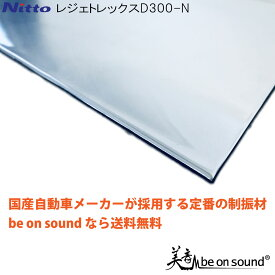 [1.5mmx500mmx1000mm] 日東電工 レジェトレックスD300-N【be on sound】車 防音 デッドニング 高性能 レジェトレックス 制振 ポイント制振材