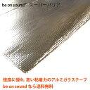 [325mmx3M] スーパーバリア アルミガラスクロステープ(離けい紙付)【be on sound】車 防音 防音シート 車 デッドニ…