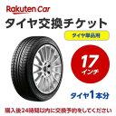 タイヤ交換(タイヤの組み換え) 17インチ - 【1本】 バランス調整込み【ゴムバルブ交換・タイヤ廃棄別】 ご注文の商品が取寄せとな…