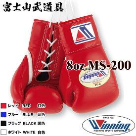 【ネームなし】ウイニング ボクシング グローブ【MS-200】8オンス プロ試合用 ひも式 Winning boxing gloves