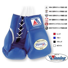 【ネームなし】ウイニング ボクシング グローブ【MS-300】10オンス プロ試合用 ひも式 Winning boxing gloves