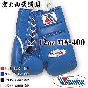 【ネームなし】ウイニング ボクシング グローブ【MS-400】12オンス ひも式 Winning boxing gloves