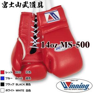 【ネーム有り】ウイニング ボクシング グローブ【MS-500】14オンス ひも式 Winning boxing gloves【プリントの場合は減額します】
