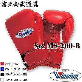 【ネームなし】ウイニング ボクシング グローブ【MS-200-B】8オンス マジックテープ式 Winning boxing gloves