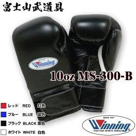 【ネームなし】ウイニング ボクシング グローブ【MS-300-B】10オンス マジックテープ式 Winning boxing gloves