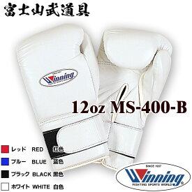 【ネームなし】ウイニング ボクシング グローブ【MS-400-B】12オンス マジックテープ式 Winning boxing gloves