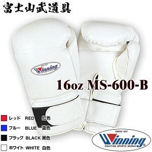 【ネーム有り】ウイニング ボクシング グローブ【MS-600-B】16オンス マジックテープ式 Winning boxing gloves【プリントの場合は減額します】