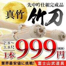 真竹!大特価!先中吟仕組み竹刀(完成品2.8〜3.8尺)