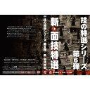 楽天SS 10%OFF!! P5倍!! DVD・書籍(剣道) 【DVD】技の特選シリーズ第6弾 新面技特選  スーパーセール10%OFF!! ポイン…