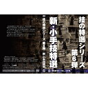楽天SS 10%OFF!! P5倍!! DVD・書籍(剣道) 【DVD】技の特選シリーズ第6弾 新小手技特選  スーパーセール10%OFF!! ポイ…