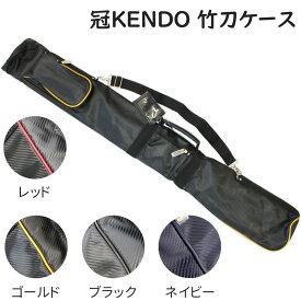 竹刀袋 冠ウイニング 竹刀ケース(レッド、ゴールド、ブラック、ネイビー、ホワイト)(剣道具) 剣道