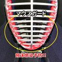 送料無料【全剣連ガイドライン対応】飛沫感染を防ぐ剣道面用マスク!マウスガード!(新型コロナウイルスなどの感染症…
