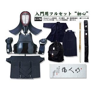 剣道入門フルセット 入門用フルセット'初心'(小学生用) (剣道具) 剣道