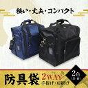 [刺繍サービス][送料0円] 防具袋【2WAY 軽快バッグ】[手提げ / 肩掛け][黒 / 紺 の2色][YKKファスナー]道具袋 / 道具…