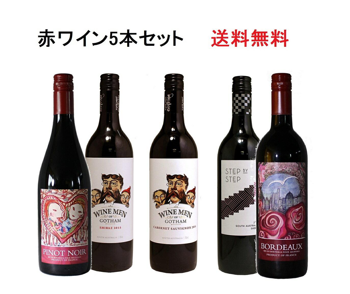 5本厳選 赤ワインセット フランス オーストラリア 送料無料