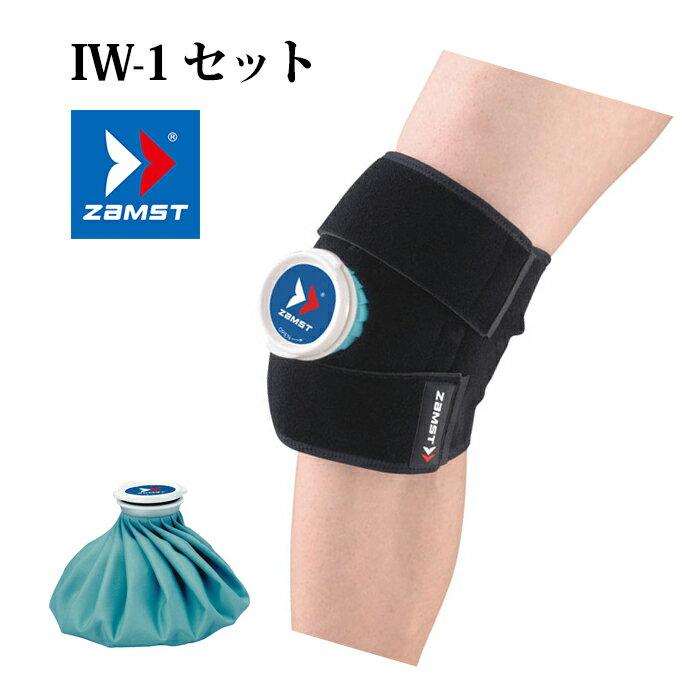 【ザムスト/ZAMST】IW-1セット アイシングセット【野球・ソフト】アイシングサポーター(378301)