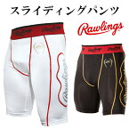 【ローリングス/rawlings】スライディングパンツ【野球・ソフト】スラパンアンダーパンツ(AL6S02)