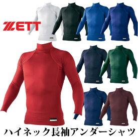PCW ハイネック 長袖 アンダーシャツ【野球・ソフト】ゼット(ZETT) 長袖 インナーシャツ(bpro888z)【ゆうパケット発送になります※お届けまでに1週間程かかる場合がありま】