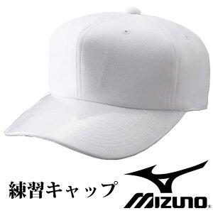 練習用キャップ(六方ニット)ミズノ(Mizuno)【野球・ソフト】野球練習帽ホワイト白(12jw3b0201)