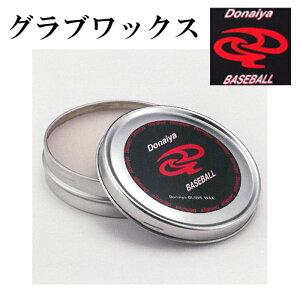 【ドナイヤ/donaiya】グラブワックス【野球・ソフト】グラブオイルグローブお手入れ用品(DGW)