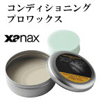 【ザナックス/Xanax】コンディショニングプロワックス【野球・ソフト】グラブオイルグローブお手入れ用品(BAOG1)