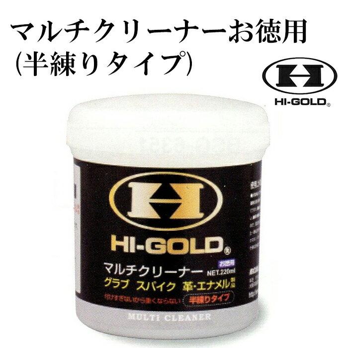 【ハイゴールド/HI-GOLDT】マルチクリーナーお徳用(半練りタイプ)【野球・ソフト】グラブオイル グローブお手入れ用品(OL60)