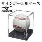【ミズノ/mizuno】サインボール用ケース【野球・ソフト】サインボールケースアクリルケース(1GJYB30000)