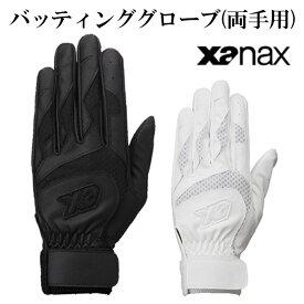 バッティンググローブ(両手用)【ザナックス/Xanax】【野球・ソフト】高校野球対応 バッティンググローブ バッティング手袋(BBG66)【ゆうパケット発送になります※お届けまでに1週間程かかる場合があります】