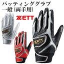 【ゼット/ZETT】バッティンググラブ 一般(両手用)【野球・ソフト】バッティンググローブ バッティング手袋(BG455C)