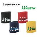 ネックウォーマー【アスレタ/ATHLETA】(05177)アスレタ ネックウォーマー アクセサリ 防寒具