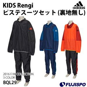 ジュニアKIDSRengiピステスーツセット(裏地無し)(BQL29)【アディダス/adidas】アディダスジュニアピステ上下セット