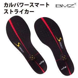 カルパワースマートストライカー(bz47)【ビーエムゼット/BMZ】ビーエムゼット中敷きインソール