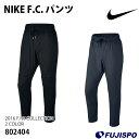 NIKE F.C. パンツ(802404)【ナイキ/NIKE】ナイキ ジャージパンツ