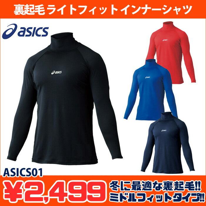 アシックス(asics)長袖 インナーシャツ(裏起毛) ミドルフィットアンダーシャツ(asics01)