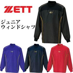 野球・ソフト/ゼット(ZETT)少年用ハイネック長袖ウィンドシャツシャカシャカジュニアウィンドシャツ(bo115wj)