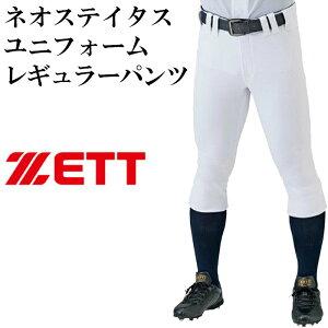 【ゼット/ZETT】ネオステイタスユニフォームレギュラーパンツ【野球・ソフト】野球練習用試合用ユニフォームパンツ(BU802RP)
